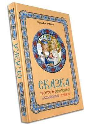 Сказка про куклу Зерновушку и волшебные игрушки. Ирина Богданова