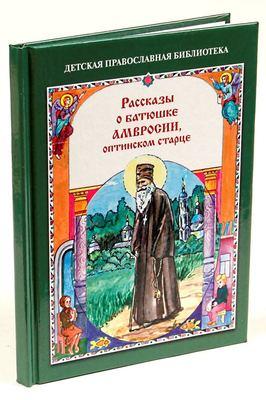 Рассказы о батюшке Амвросии, Оптинском старце. Наталия Скоробогатько