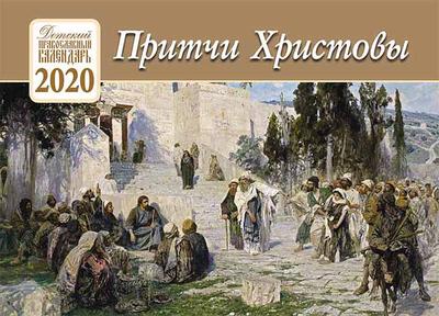 """Календарь перекидной """"Притчи Христовы"""" на 2019 год"""