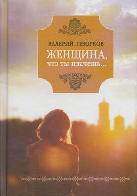 Женщина, что ты плачешь? Валерий Геворков