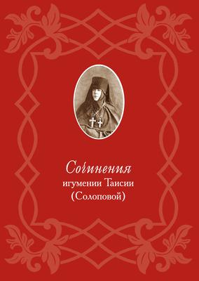 Cочинения игумении Таисии (Солоповой).