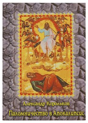 Паломничество в Апокалипсис. Корольков А.А.