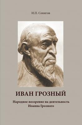 Иван Грозный. Народное воззрение на деятельность Ивана Горозного. И.П. Сенигов