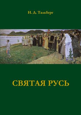 Святая Русь. Н. Д. Тальберг