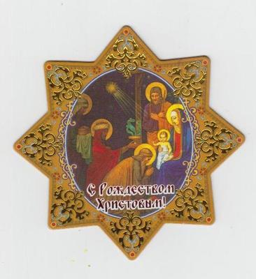 """Магнит """"С Рождеством Христовым"""""""