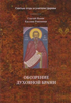 Обозрение духовной брани. Святой Иоанн Кассиан Римлянин