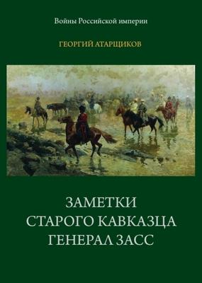 Заметки старого кавказца. Генерал Засс. Георгий Атарщиков