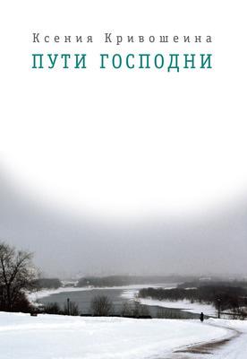 Пути Господни. Ксения Кривошеина