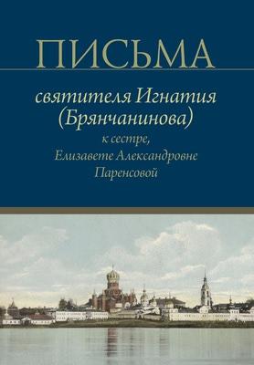 Письма святителя Игнатия (Брянчанинова) сестре, Елизавете Александровне Паренсовой
