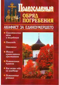 Православный обряд погребения. Акафист за единоумершего. К. Слепинин