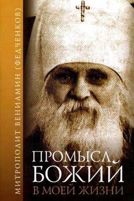 Промысл Божий в моей жизни. Митрополит Вениамин Федченков