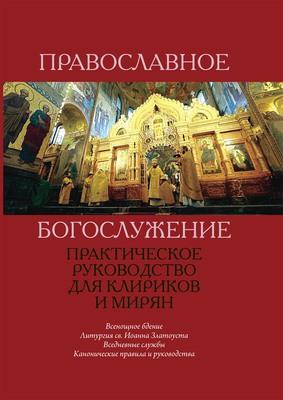 православное богослужение практическое руководство для клириков и мирян