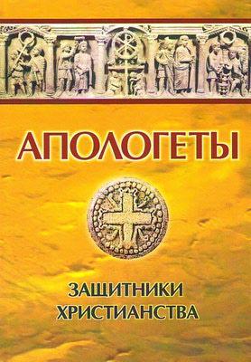 Апологеты. Защитники христианства. И.П. Реверсов