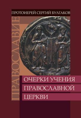 Очерки учения православной церкви. Булгаков С.Н.