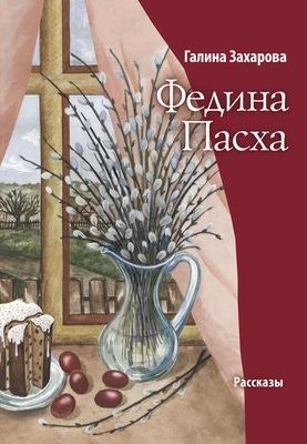 Федина Пасха. Галина Захарова