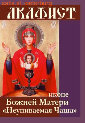 """Акафист Божией Матери пред иконой Ее,именуемой """"Неупиваемая чаша"""""""