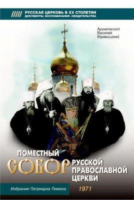 Поместный Собор Русской Православной Церкви. Избрание Патриарха Пимена 1971г. Архиепископ Василий Кривошеин