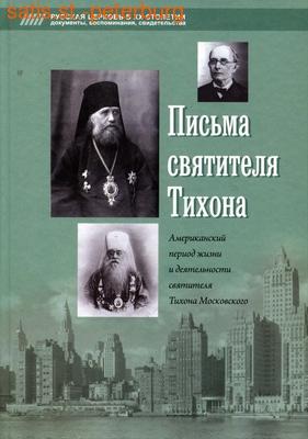 Письма святителя Тихона. Американский период жизни и деятельности Тихона Московского
