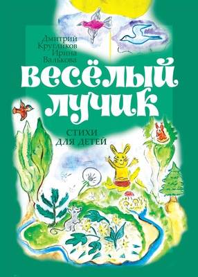 Веселый лучик. Стихи для детей. Д. Кругликов И. Валькова