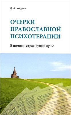 Очерки православной психотерапии. Авдеев Дмитрий