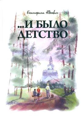 """""""...И было детство"""". Екатерина Юдкевич"""