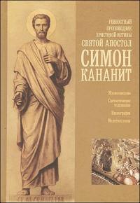 Ревностный проповедник Христовой истины святой апостол Симон Кананит