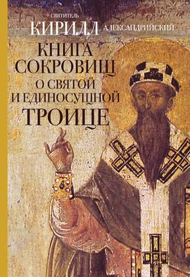 Святитель Кирилл Александрийский. Книга сокровищ о Святой и Единосущной Троице.