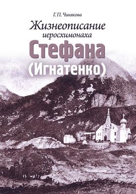 Жизнеописание иеросхимонаха Стефана (Игнатенко) Г.П. Чинякова