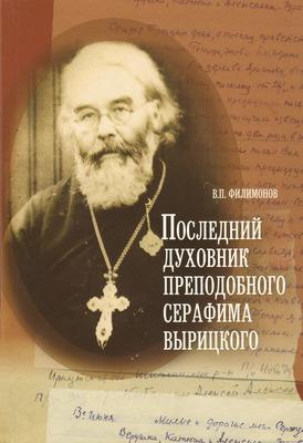 Последний духовник преподобного Серафима Вырицкого. Филимонов В.П.