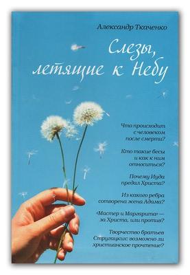 Слезы, летящие к небу. Александр Ткаченко
