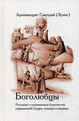 Боголюбцы. Рассказы о подвижниках благочестия современной Греции.Архимандрит Григорий (Зумис)