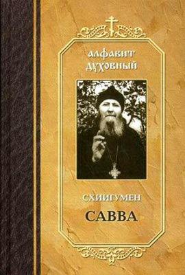 Схиигумен Савва. Алфавит духовный