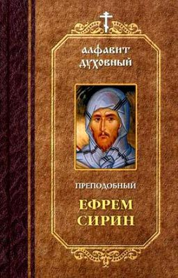 Преподобный Ефрем Сирин. Алфавит духовный