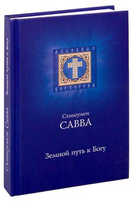 Земной путь к Богу. Схиигумен Савва (Остапенко)