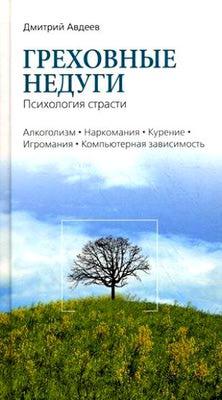 Греховные недуги. Психология страсти. Дмитрий Авдеев