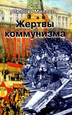 Жертвы коммунизма. Любовь Миллер