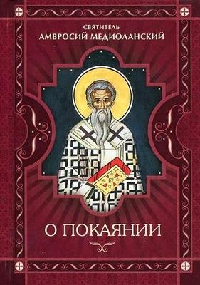 О покаянии. Святитель Амвросий Медиоланский