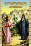 Столпники и отшельники. Жития святых