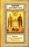 Святые Пётр и Феврония Муромские. Причастники Божественного Света