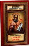 Святой праведный Алексей Мечев. Причастники Божественного Света