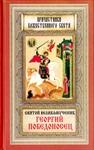 Святой великомученик Георгий Победоносец. Причастники Божественного Света