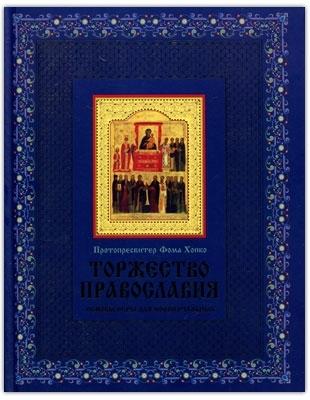 Торжество православия. Основы веры для новоначальных. Протопресвитер Фома Хопко