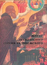 Житие преподобного Сергия Радонежского в живописи Александра Простева