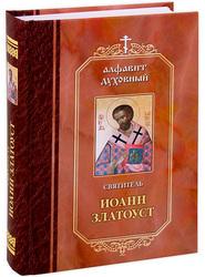Святитель Иоанн Златоуст. Алфавит духовный
