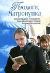 Помоги, Матронушка. Жизнеописание и посмертные чудеса блаженной старицы Матроны Московской