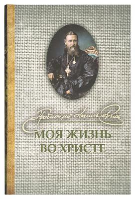 Моя жизнь во Христе. Святой праведный Иоанн Кронштадтский