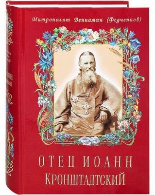 Отец Иоанн Кронштадтский. Митрополит Вениамин (Федченков)