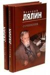 Валерий Лялин.Сочинения в 2-х томах