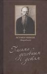 Письма духовным детям. Игумен Никон (Воробьев) + CD диск. Составитель А.И. Осипов.