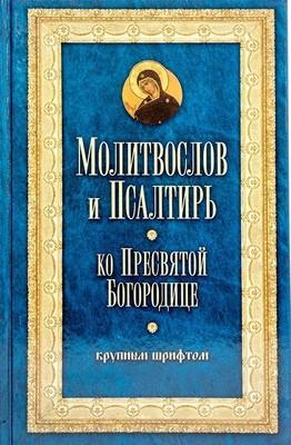Молитвослов и Псалтирь Пресвятой Богородице крупным шрифтом